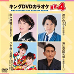 (Karaoke) - King Dvd Karaoke Hit 4 Vol.177  [Dvd Nuovo]